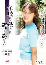 年増のお母さんが癒してあげるわ 松野千明 44歳