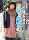 ザ・処女喪失(97)~生娘の人生初エッチに完全密着!