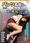 パンツ丸出しで居眠りしている女の子を見ていたら、逆に挑発されてしまった僕。