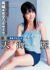 【復刻版】完全リモザイク 天海麗