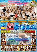 2010 夏 SOD女子社員40名集結 ドキッ!!ポロりだらけの真夏のSOD女子社員オールスター水泳大会