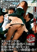 ストッキング女にターゲットを絞り集団バス痴漢!恐怖と快楽の境を失った女は幾度もイキまくり、ただの肉便器と化す!