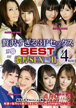 贅沢すぎる3Pセックス BEST 濃厚SEX編 Ⅱ