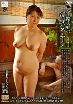 六十路夫婦の凌辱ハネムーン ~しまなみ海道・生口島篇~