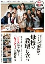卒業生で一番の有名人AV女優北条麻妃が母校の教壇に立つ