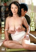 近親相姦 母子受精 園田ユキ四十三歳
