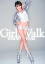 Girl's Walk 優希まこと