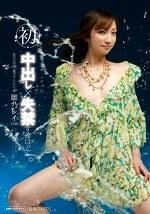 (初)中出し×失禁するほど・・・。 金沢の田舎に暮らすレジ打ち娘 雛乃レイ(22歳)