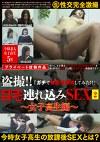 盗撮!!自宅連れ込みSEX 2 「ガチで無許可販売してみた!!」 女子高生編