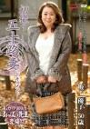 初撮り五十路妻ドキュメント 坂上優子 五十歳