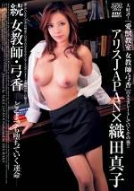 続 女教師・弓香 どこまでも墜ちていく運命 織田真子