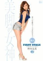 FIRST STAGE 美脚の女神 柊木友美