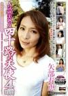 ルビー熟女コレクション 人気No.1美熟女 四十路の天使 4時間 矢部寿恵