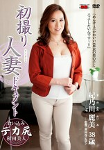 初撮り人妻ドキュメント 紀乃川麗美 三十八歳