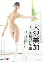 大沢美加 イン 全裸バレエⅢ