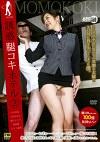 誘惑腿コキホテル 2