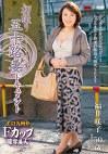 初撮り五十路妻ドキュメント 福井咲子 五十歳