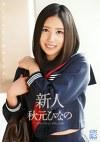 新人 秋元ひなの リアルデビュードキュメント