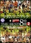 マダムマニアック THE BEST 8時間 2