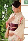 服飾考察シリーズ 和装美人画報 vol.1 和装姿の御夫人 篠崎なほ