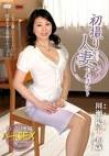 初撮り人妻ドキュメント 川瀬陽子 四十三歳