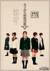 女子高生制服図鑑2010 360度ポーズ集