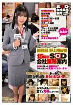 総務部 野上明日香 15周年SOD会社業務案内