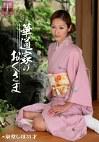 服飾考察シリーズ 和装美人画報 vol.2 華道家のおくさま 泉堂しほ