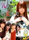 10人の処女喪失(9)