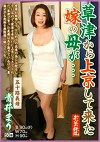 草津から上京して来た嫁の母が・・・ 五十路義母 青井まり 50歳