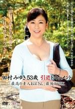 田村みゆき53歳引退ドキュメント 「最高の素人おばさん」最後のSEX