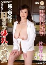 隣の奥様はHカップ爆乳誘惑妻 片桐沙代子