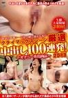 クライマックスシーン厳選 中出し100連発! 2013