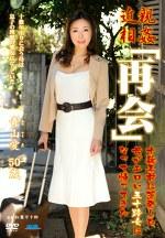 近親相姦 「再会」 十数年前に蒸発した母がエロい五十路女になって帰ってきた 青山愛 五十歳