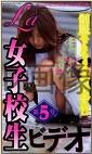 La女子校生ビデオ 第5号