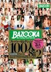 BAZOOKAスーパーセレクション100人 完全保存版!!8時間 2