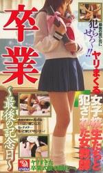 卒業 ~最後の記念日~ ヤリまくる女子校生たちと犯された女教師