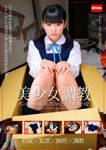 美少女調教 ダンボール箱に監禁された女子校生つな