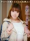 全国No.1デリヘル嬢に中●し!(2)~五反田編
