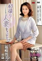 初撮り人妻ドキュメント 篠崎智美 四十六歳