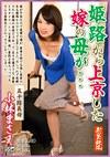 姫路から上京した嫁の母が・・・五十路義母 小林まさえ 55歳