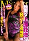 極痴女 上原花恋8シーン4時間BEST 「射精するまで責め続けちゃう・・・」こんな女に逆レイプされたい!