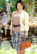 初撮り人妻ドキュメント 有森潤子 三十五歳