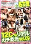 120%リアルガチ軟派 vol.09 in 名古屋