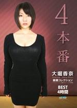 大堀香奈 BEST 4時間 厳選コレクション