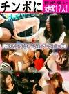 チンポに目がない女性客17人!男性ストリップショーでフェラ・クンニ・本●