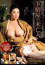下宿屋の未亡人 爆乳おかみの淫乱なまかない・・・ 友崎亜希