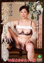 母子相姦 五十路母が息子を誘うとき 田村みゆき五十二歳