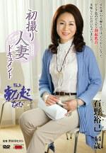 初撮り人妻ドキュメント 石野裕己 四十四歳