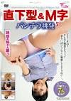 直下型&M字パンチラ挑発 誘惑お姉さん編 3